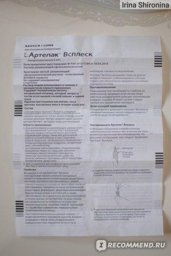"""Раствор офтальмологический увлажняющий Bausch&Lomb """"Артелак Всплеск"""" фото"""