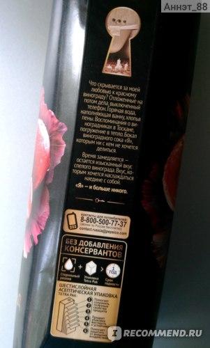 Сок Я Premium Edition Виноград фото
