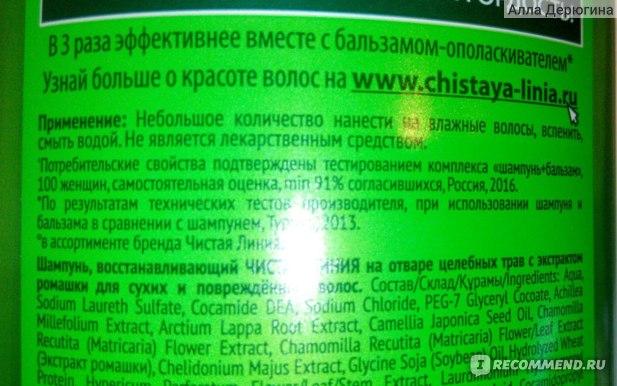 """Шампунь Чистая линия """"Ромашка + репейное масло""""  фото"""