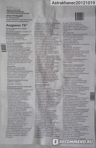 """Гормональные препараты Каталент Франс Бейнхейм """"Андриол ТК"""" фото"""