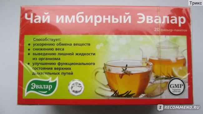 эвалар чай с имбирем для похудения