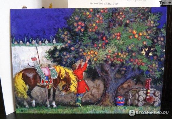 """Набор открыток """"Русские волшебные сказки"""" (художник Николай Кочергин), издательство """"Речь"""" фото"""
