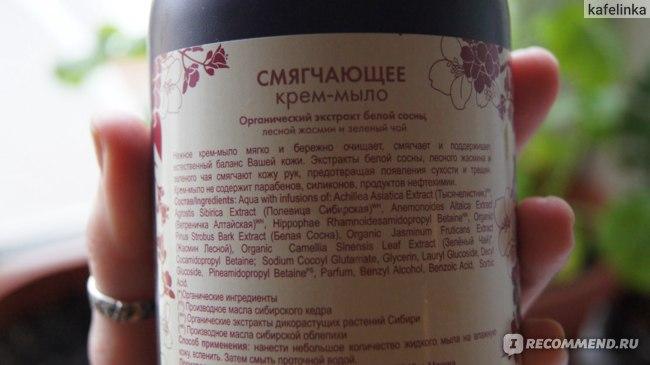 Крем-мыло  Natura Siberica смягчающее фото