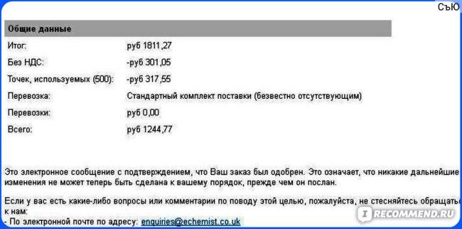 Как видите, за вычетом НДС и с учетом бонусов, сумма покупки стала намного приятнее :)
