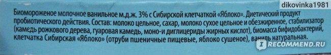 Мороженое Десант здоровья биомороженое Biofly  Сибирская клетчатка фото