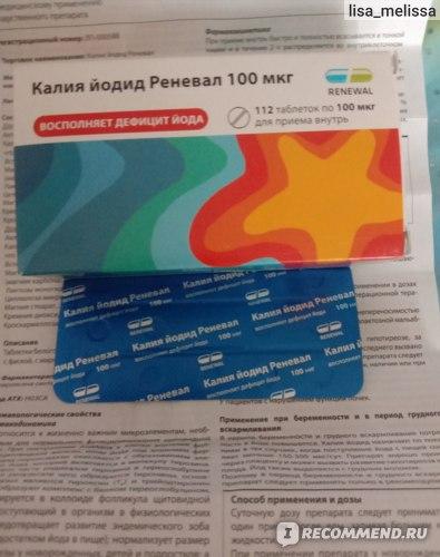 Лекарственный препарат Renewal Калия Йодид фото