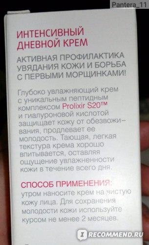 Интенсивный дневной крем Faberlic серия Prolixir фото