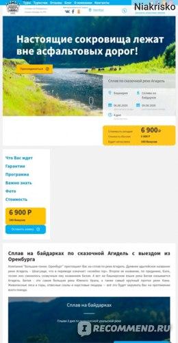"""Туристическая компания """"Большие гонки"""" фото"""