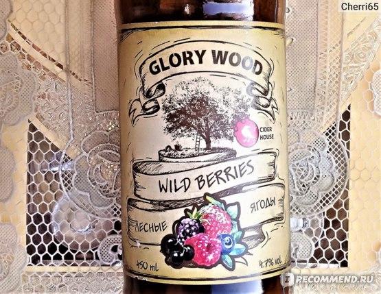 Медовуха Лесные ягоды Glorywood