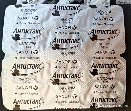 Антистакс капсулы