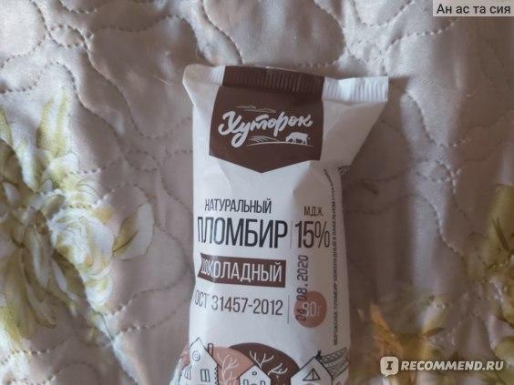 Мороженое пломбир Хуторок Натуральный шоколадный 15% фото
