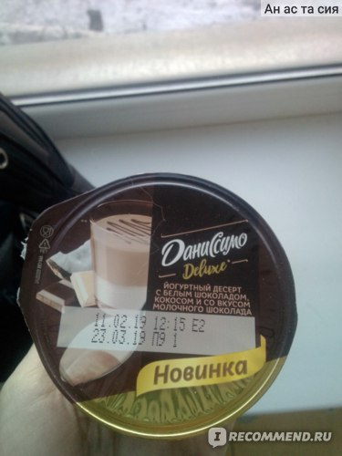 Йогуртный десерт Danone Даниссимо Deluxe с белым шоколадом, кокосом и со вкусом молочного шоколада фото