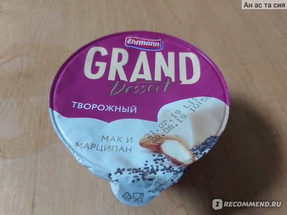 Десерт творожный Ehrmann  Grand Dessert со вкусом Мак-Марципан фото