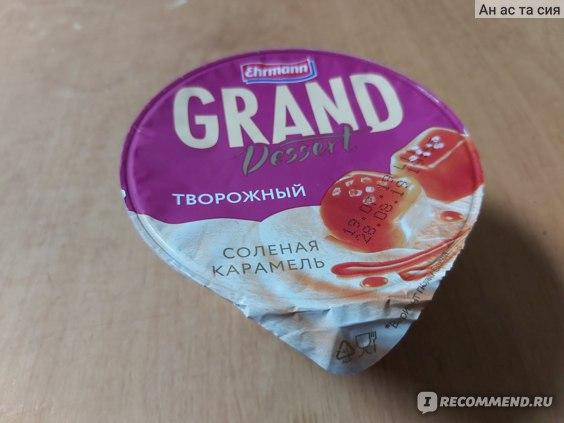 Десерт творожный Ehrmann Grand Dessert со вкусом Солёная карамель фото
