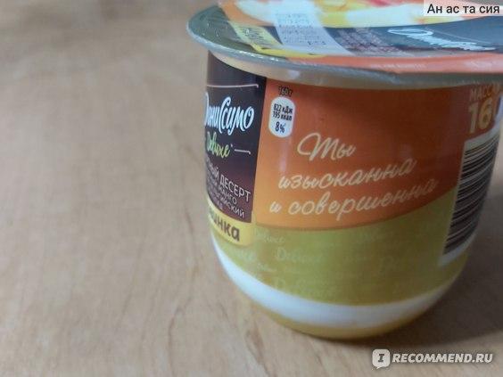 Йогуртный десерт Danone Даниссимо Deluxe с бархатным манго и белым бельгийским шоколадом 160 г фото