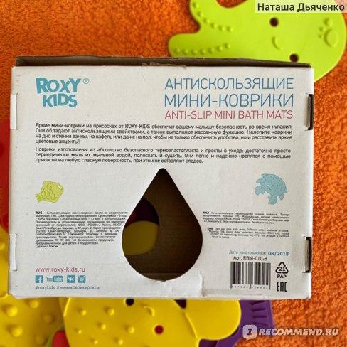 Мини-коврики Roxy Kids Антискользящие фото