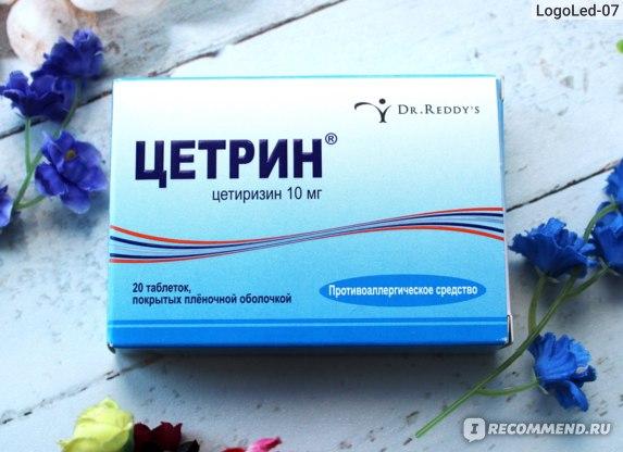Цетрин от аллергии