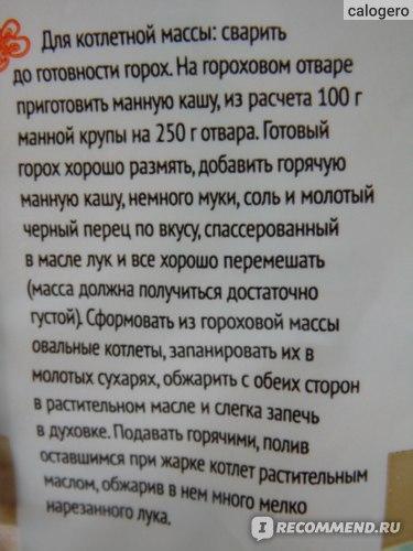 """рецепт """"гороховых котлет"""" с упаковки"""