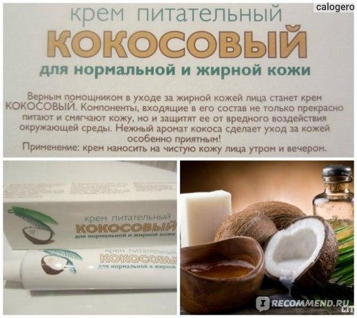 """Крем для лица Калина """"Кокосовый"""" питательный фото"""