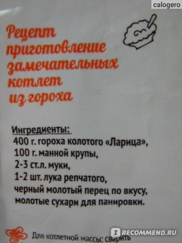 """Горох колотый шлифованный """"Ларица"""" первый сорт фото"""