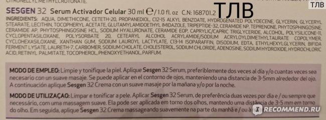Сыворотка для лица Sesderma  Sesgen 32  фото