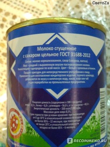 Молоко сгущенное Назаровское Красноярский край фото