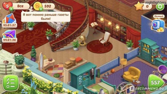 Гостиная и комната Остина.