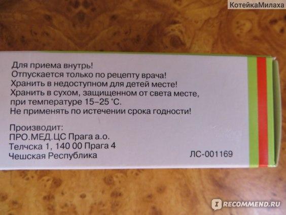 """Сердечно-сосудистые средства PRO.Med.Cs Таблетки противоаритмичные """"Пропанорм"""" фото"""
