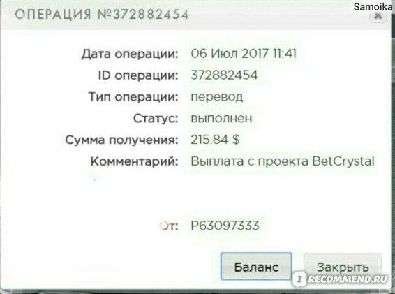 Выплата betcrystal