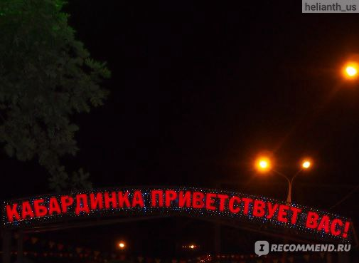 Россия, п.Кабардинка фото