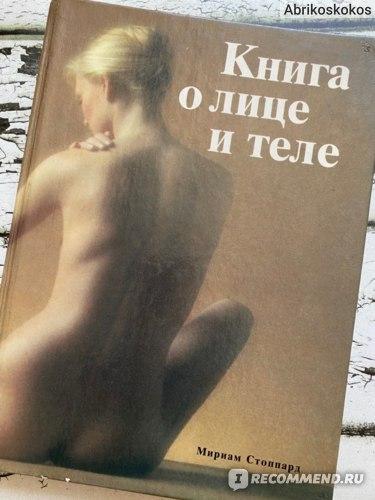 Книга о лице и теле (Face and Body Book)