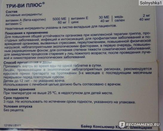 Витаминно-минеральный комплекс Health Life Три-ви плюс фото