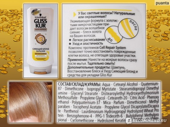 Бальзам для волос Gliss kur Сияющий блонд фото