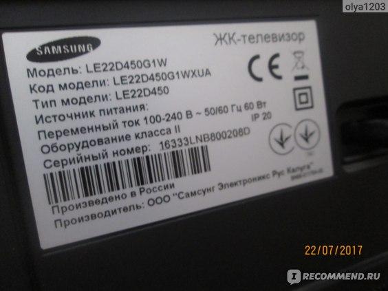 ЖК-телевизор Samsung LE22D450G1W фото