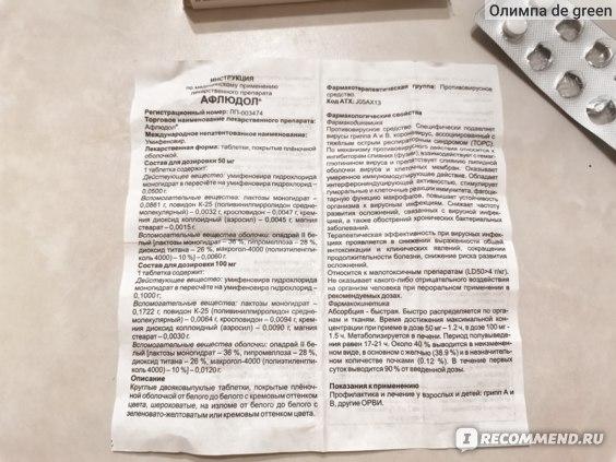 """Противовирусное средство ОАО """"Татхимфармпрепараты"""" Афлюдол"""