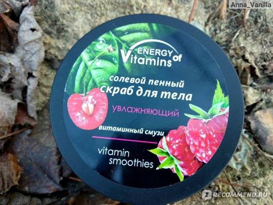 """Скраб для тела Energy of Vitamins солевой пенный, увлажняющий """"Витаминный смузи"""" фото"""