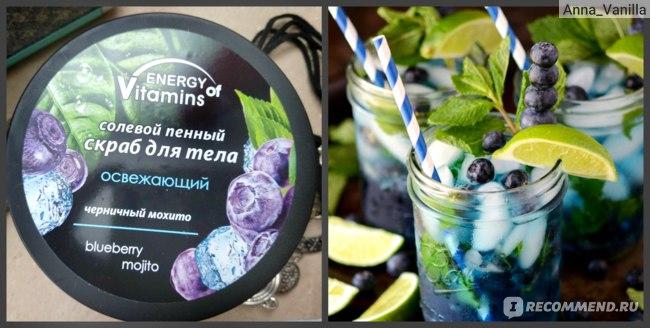 """Скраб для тела Energy of vitamins Солевой пенный освежающий """"Черничный мохито"""" фото"""