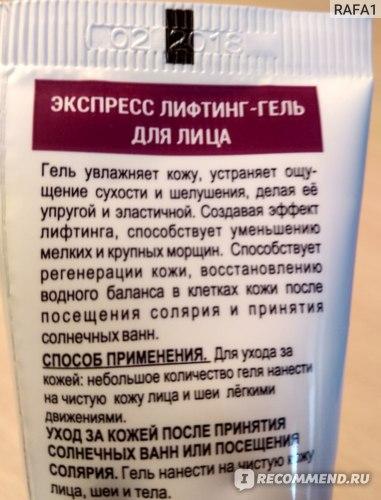 Гель для лица Imcoscom Image cosmetics company фото