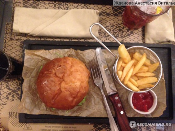 Бургер)