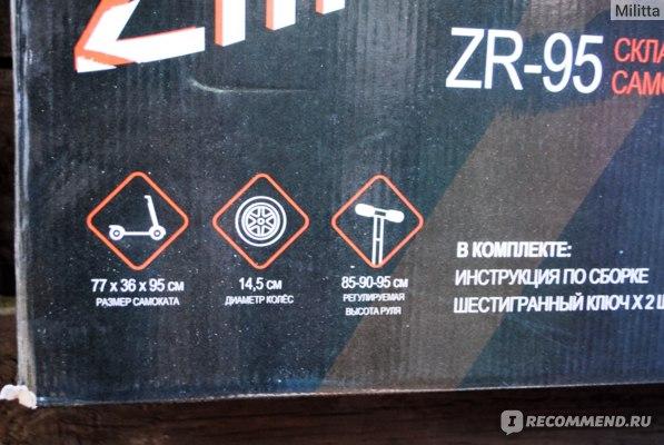 """Самокат Zilmer двухколесный складной """"ZR-95"""" фото"""