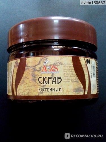 Скраб для тела ARS Кофейный фото