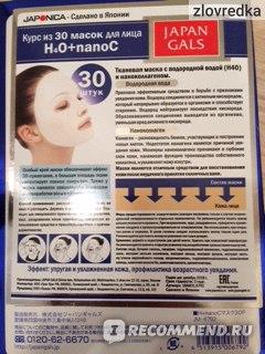 Тканевая маска для лица H2O+ С водородной водой и наноколлагеном фото