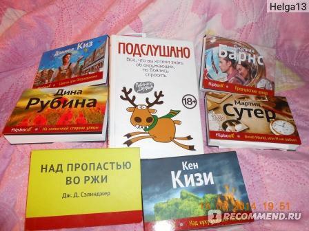 мои любимые книги в формате флипбук:)