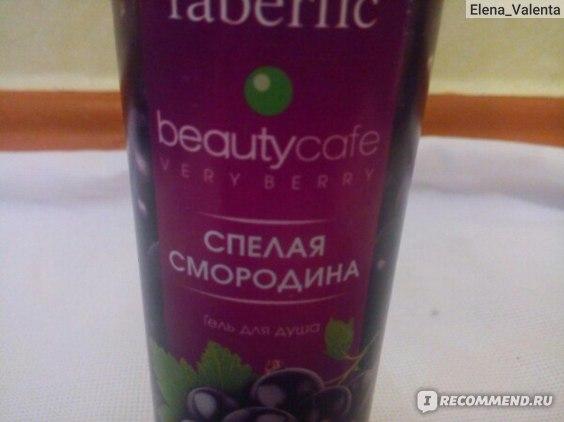 """Гель для душа Faberlic  """"Спелая смородина"""" Серии Beauty cafe фото"""