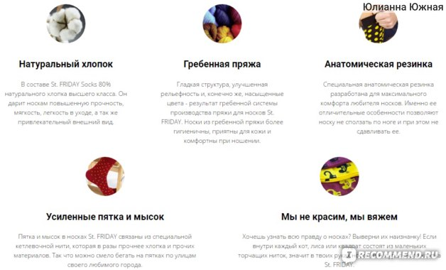 Интернет-магазин дизайнерских носков - Myfriday.ru фото