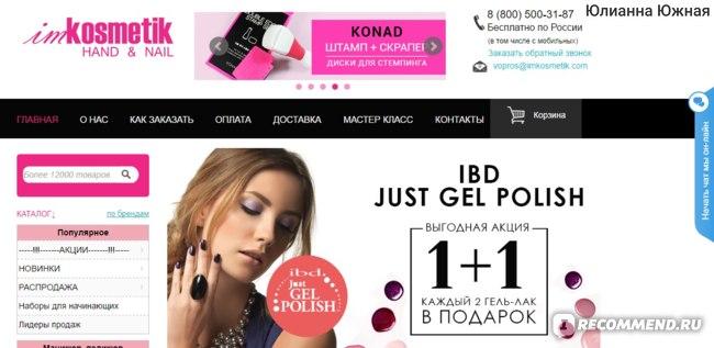 imkosmetik.com фото