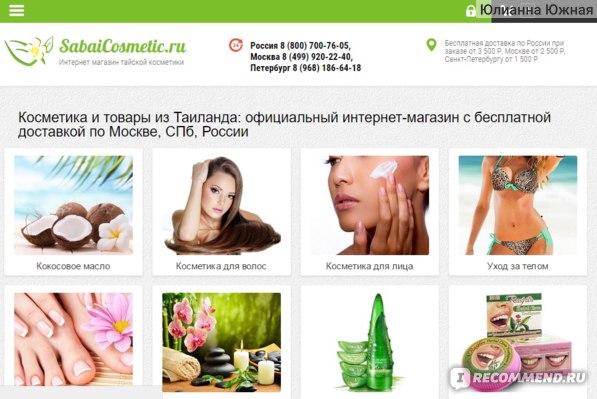 Купить тайскую косметику в интернет магазине в россии наложенным платежом где купить косметику ательер в москве
