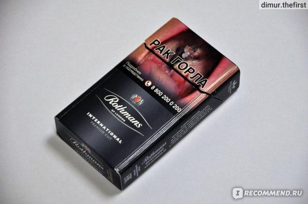 где можно купить сигареты ротманс интернешнл