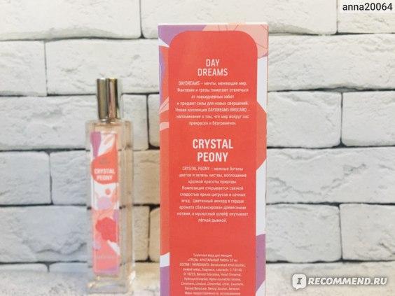 Brocard Crystal Peony