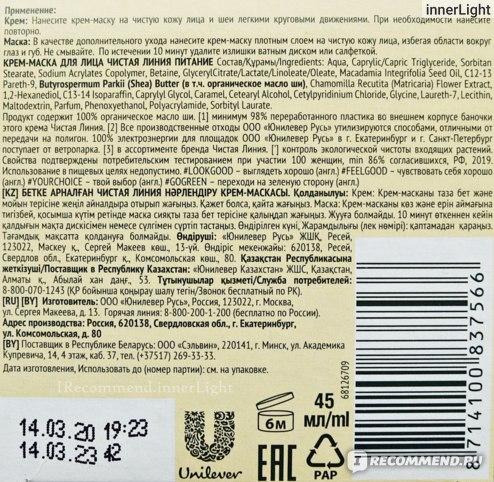 Крем-маска для лица Чистая Линия Питание (информация о продукте 4)